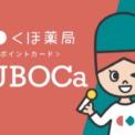 12月2日 KUBOCa<ポイントカード>登場! 新規会員募集中!